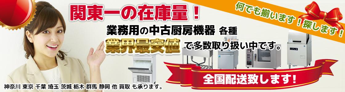 中古厨房機器販売のケイツー厨機